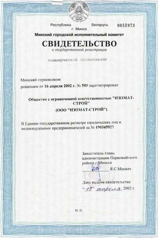 """Свидетельство о государственной регистрации ООО """"Изомат-строй"""