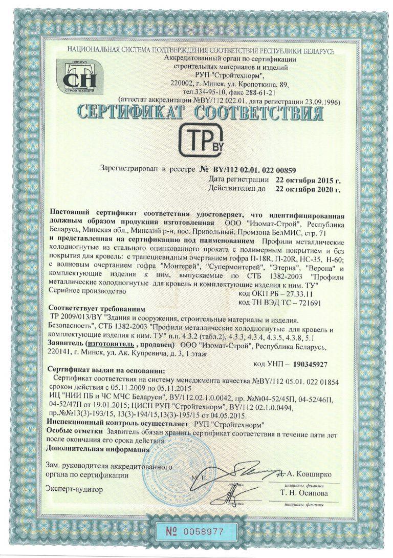 Сертификат соответствия профилей П-18R, П-20R, HC-35, H-60,