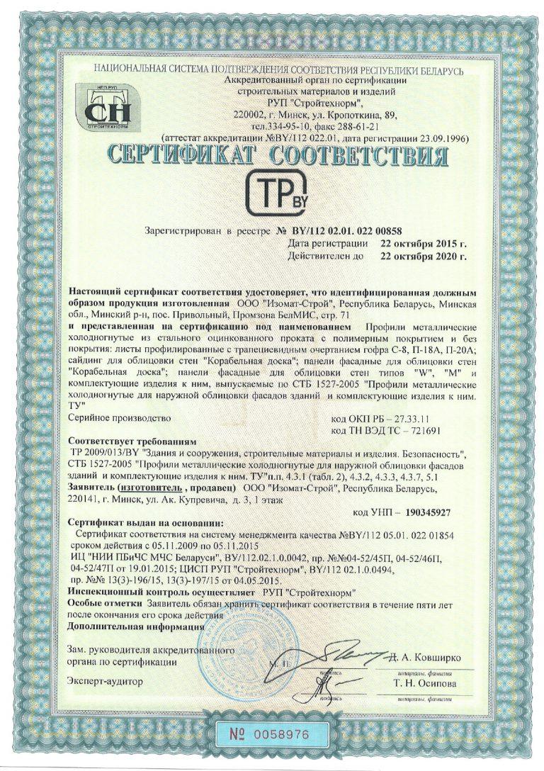 Сертификат соответствия профилей С-8, П-18А, П-20А, сайдинга, панелей фасадных