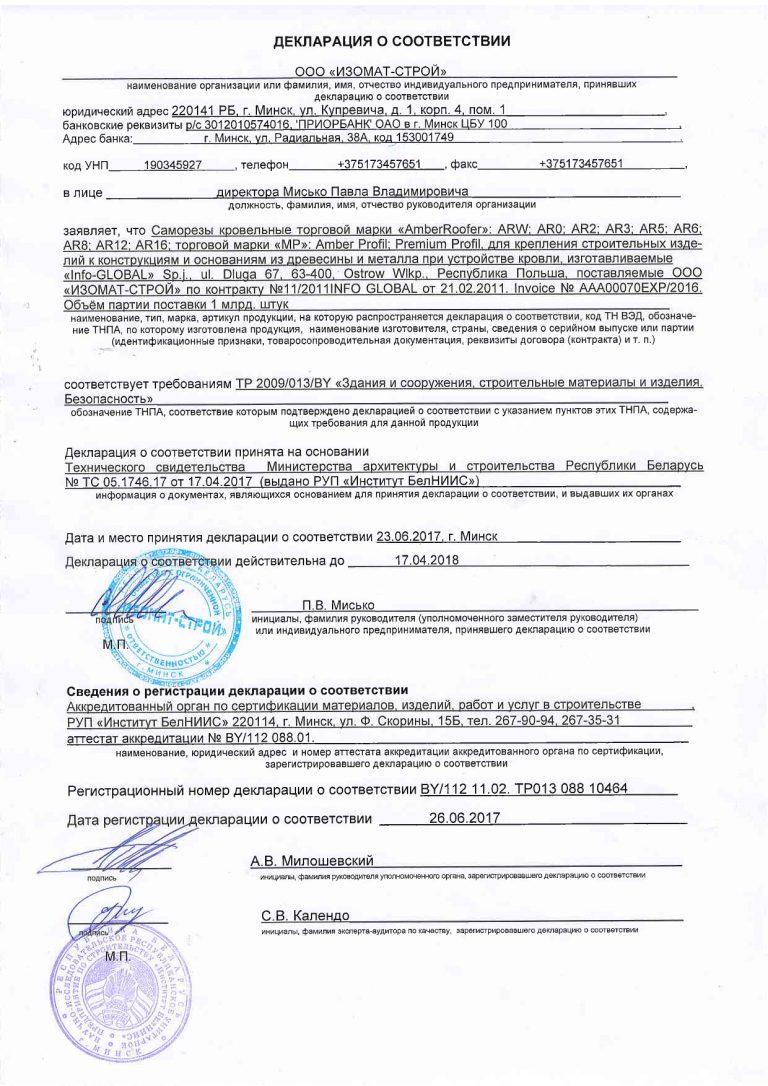Декларация о соответствии на саморезы AmberRoofer