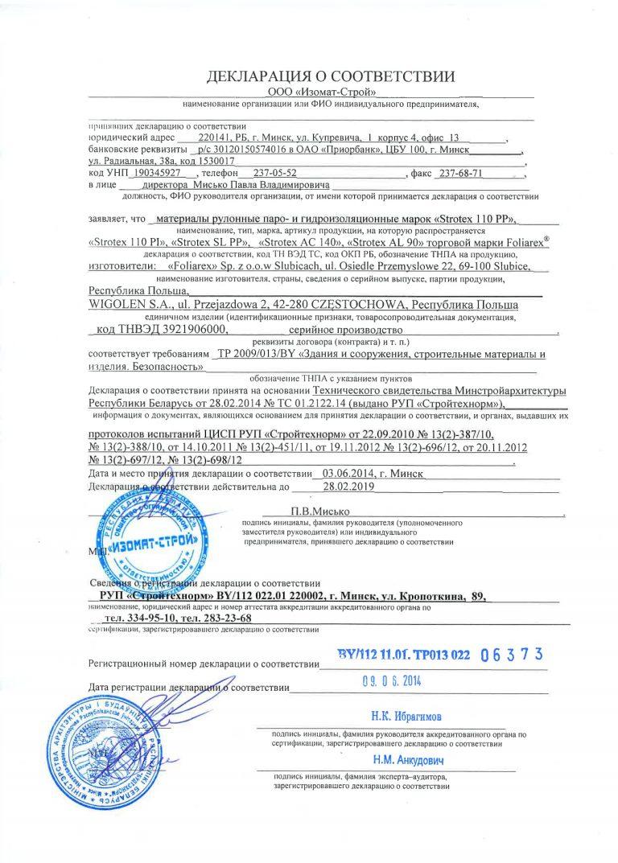 Декларация о соответствии плёнки STROTEX