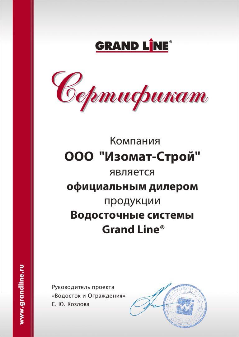 Сертификат официального дилера GRAND LINE