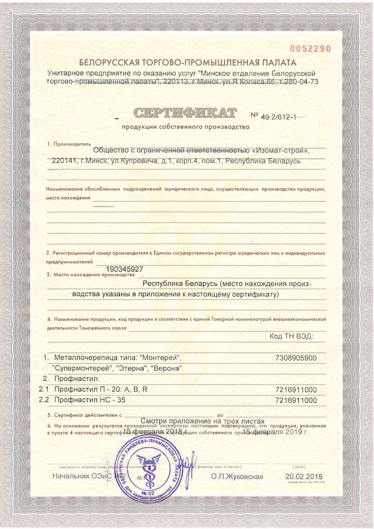 Сертификат продукции собственного производства