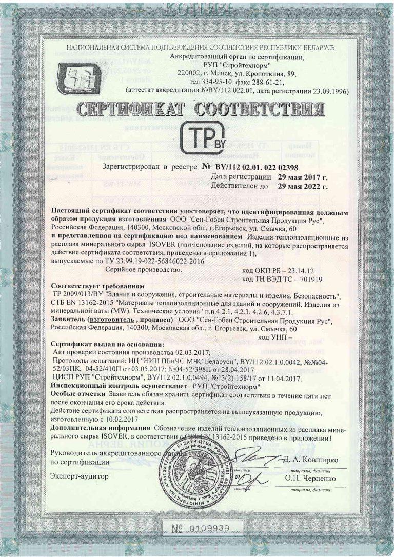 Сертификат соответствия ISOVER мин. вата