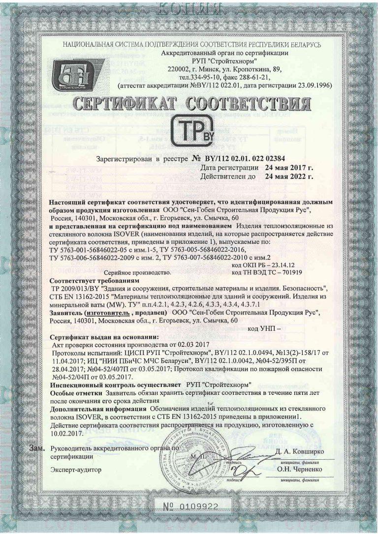 Сертификат соответствия ISOVER стекловолокно