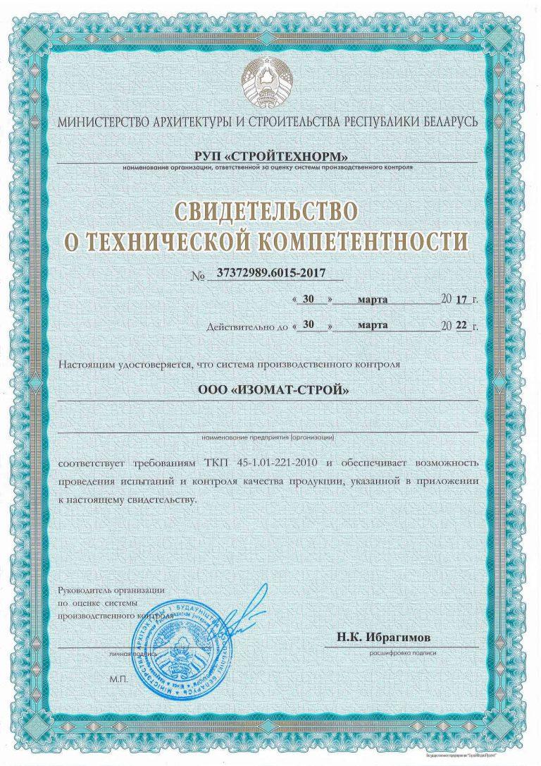Свидетельство о технической компетентности системы производственного контроля