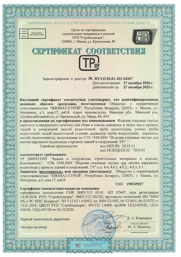 Сертификат изделий стальных гнутых для систем наружного водоотвода